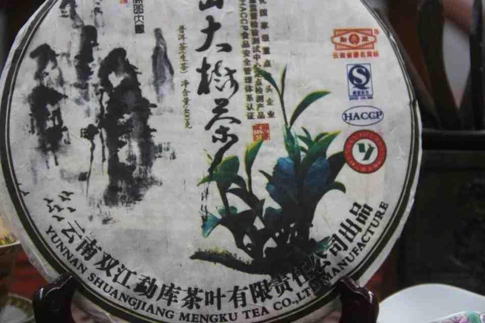 Китайский чай Шэн пуэр Mengku 700400 9