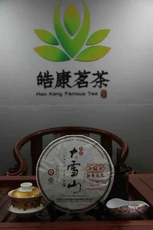 Китайский чай Снежные Горы Дикого чая Мэнку 701300 12