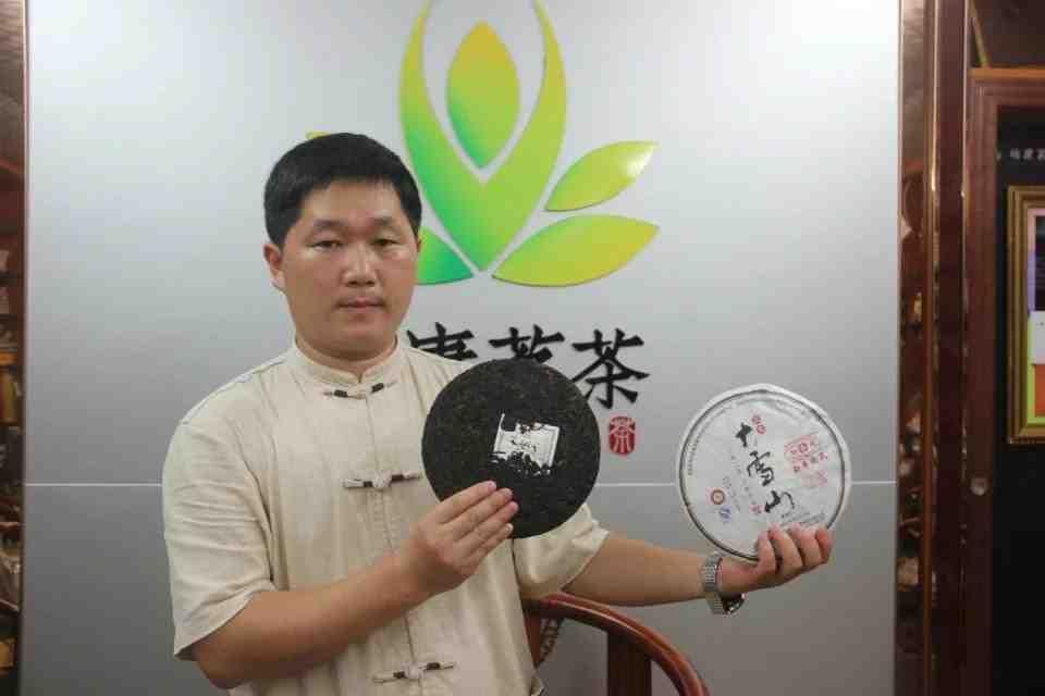 Китайский чай Снежные Горы Дикого чая Мэнку 701300 15