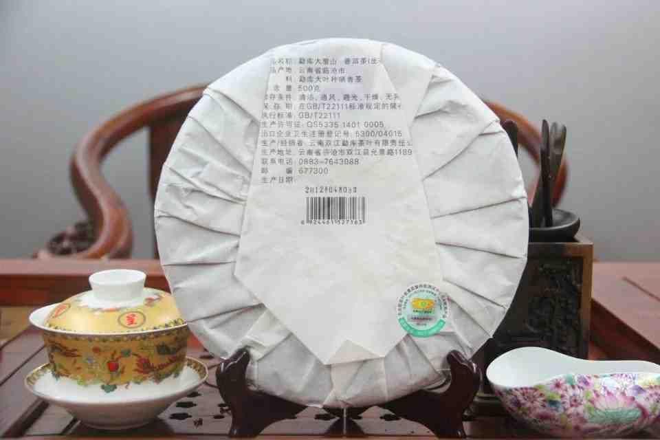 Китайский чай Снежные Горы Дикого чая Мэнку 701300 17