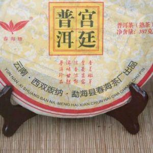 Imperatorskii puer shu Chun Hai Gun Tin Gong Ting 04