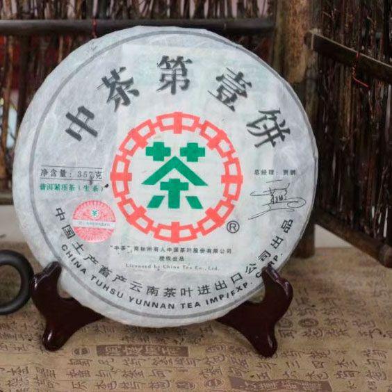 Шен пуэр - Чжун Ча