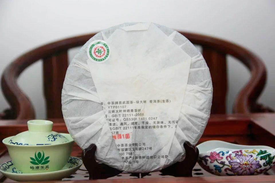 Puer-shen-Chjun-Cha-Bolshoe-zelenoe-derevo-02
