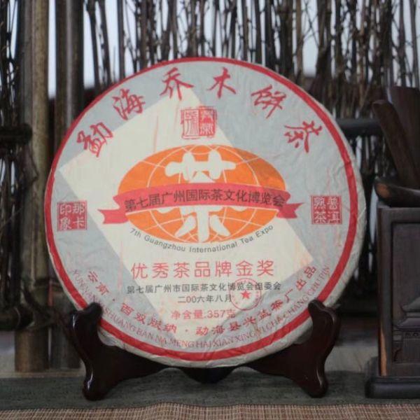 Пуэр шу Chun Hai «Цяо Му» («Qiao Mu»)