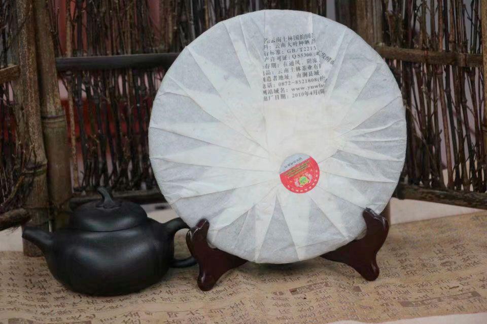 Shu-puer-Tulin-Go-Yun-Yuan-Cha-Guo-Yun-Yuan-Cha-04