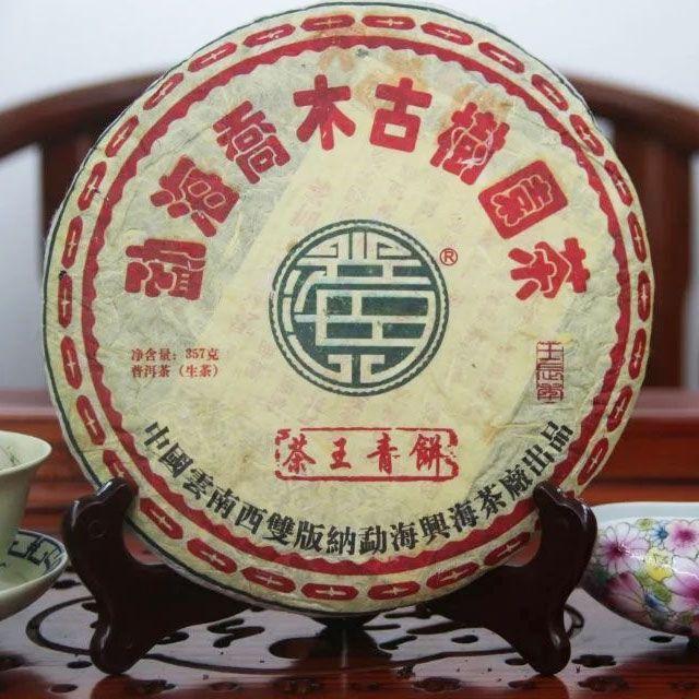 "Шен пуэр ""Чайный король"" - Синхай"
