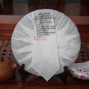 shen-puer-jin-she-xian-rui-2013-god-fabrika-sinhaj-4