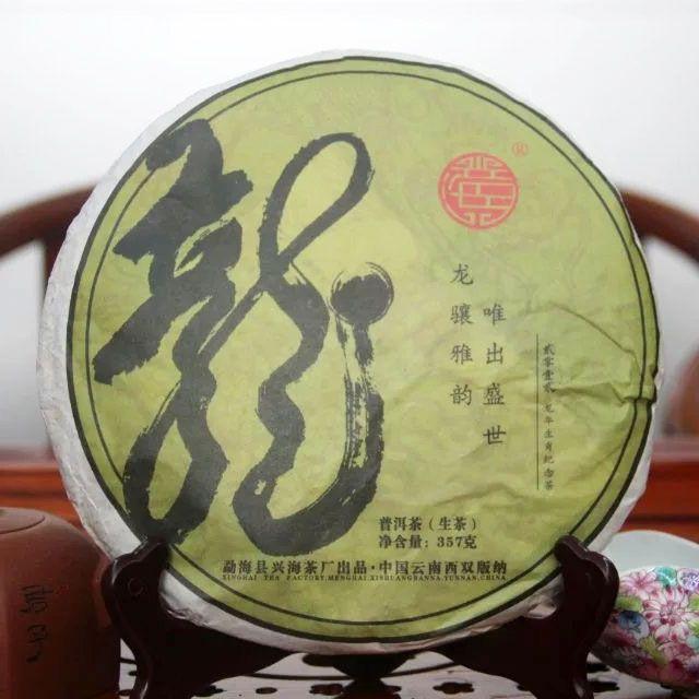 Шен пуэр Long Teng Sheng shi (Год Дракона) - Синхай