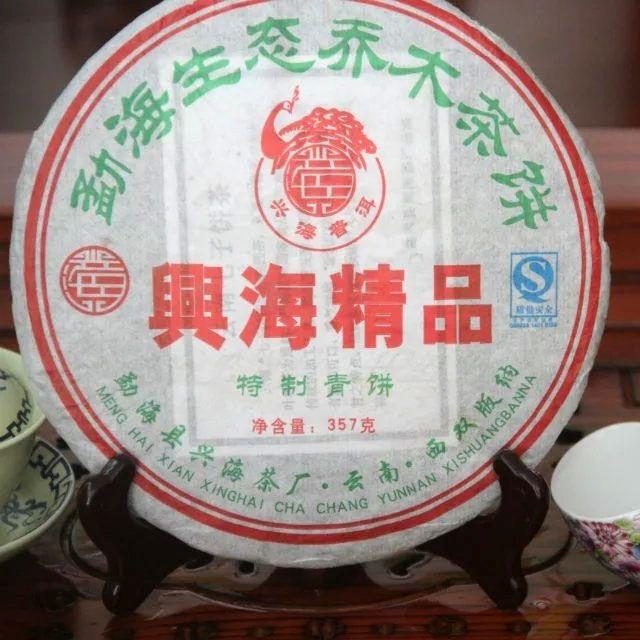 Шен пуэр Xing Hai Jing Pin - Синхай