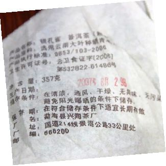 shu-puer-yin-kong-que-serebryanyj-pavlin-2007-god-fabrika-sinhaj-2