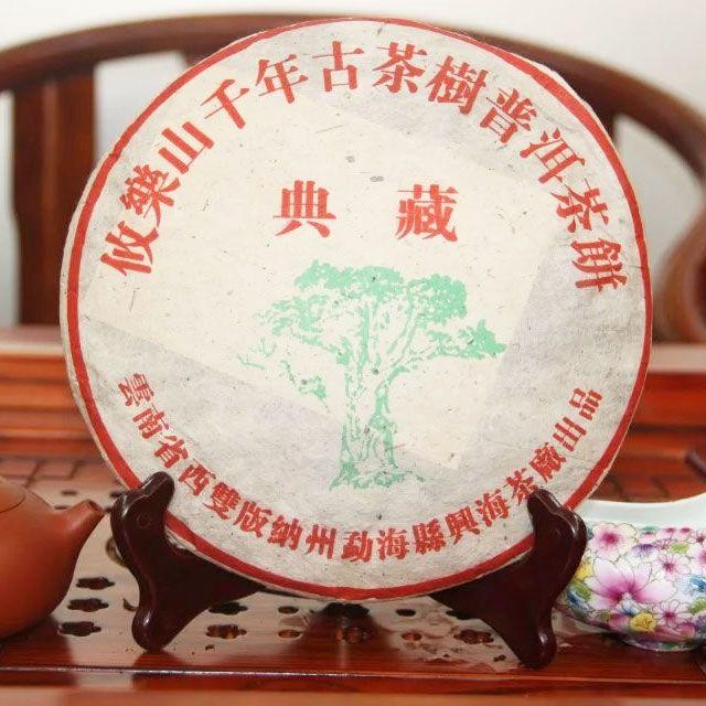 Шу пуэр You Le Shan - Синхай