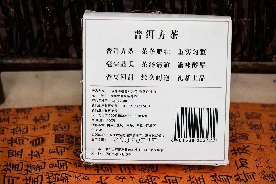 Shen puer Chjun Cha Fu Lu Shou Xi 2007 god 04