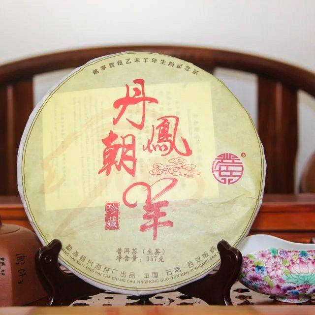 Шен пуэр Dan Feng Chao Yang - Синхай