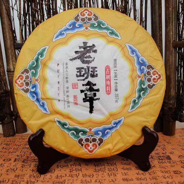 Shen puer Lao Ban Zhang fabrika Menhai 2017 goda