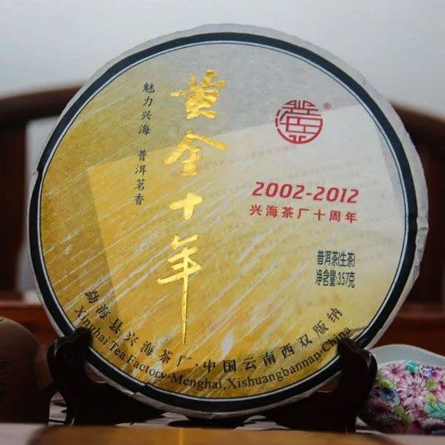 Шен пуэр «Золотой юбилей» - Синхай