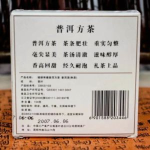 Shu puer Chjun Cha Fu Lu Shou Xi 2007 god 04