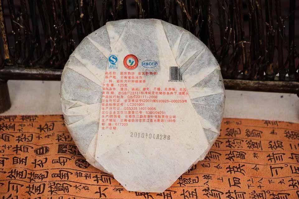 Shu puer Gun Tin Gong Ting fabrika Menku 2010 god 04
