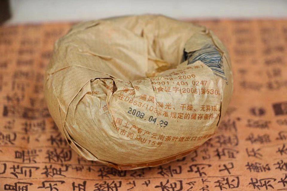 Shu puer tocha fabrika Chjun Cha 2008 god 03