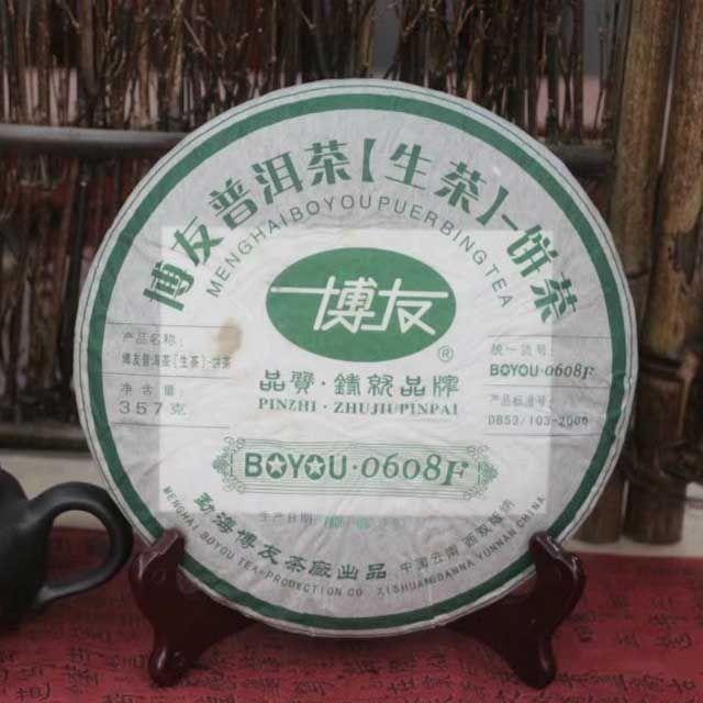 """Шен пуэр """"0608F"""" - фабрика Бо Ю (Bo You)"""
