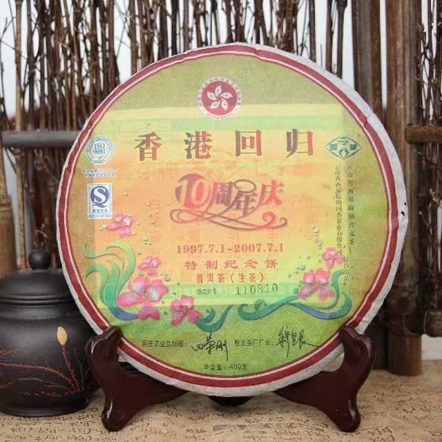 """Шен пуэр """"10-летие возвращения Гонконга"""" - Пу Bэнь (Pu Wen)"""