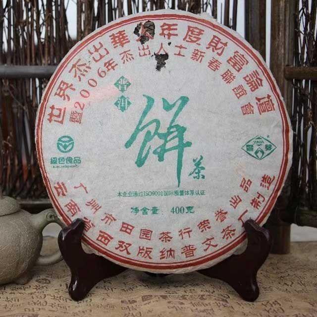 """Шен пуэр """"В честь выдающегося 2006 года"""" - Пу Bэнь (Pu Wen)"""