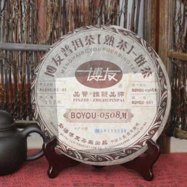 """Шу пуэр """"0508M"""" - фабрика Бо Ю (Bo You)"""
