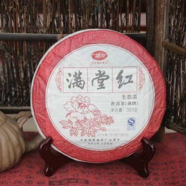 "Шу пуэр ""Mang Tang Hong"" - фабрика Бо Ю (Bo You)"