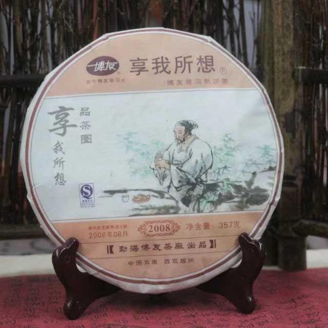 """Шу пуэр """"То, что искал"""" (Xiang Wo Suo Xiang) - фабрики Бо Ю (Bo You)"""