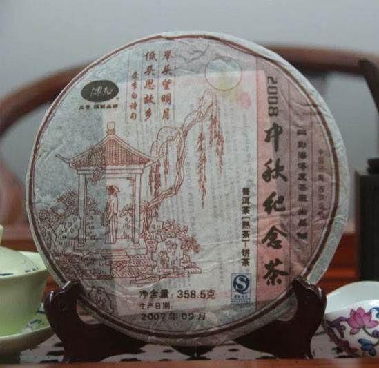 shu-puer-zhong-qiu-ji-nian-boyou-2007
