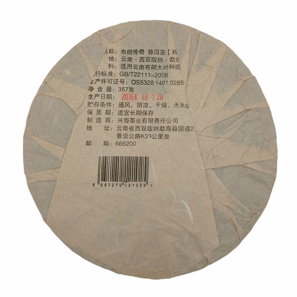 Шу пуэр — Легенда народности Булан купить с доставкой
