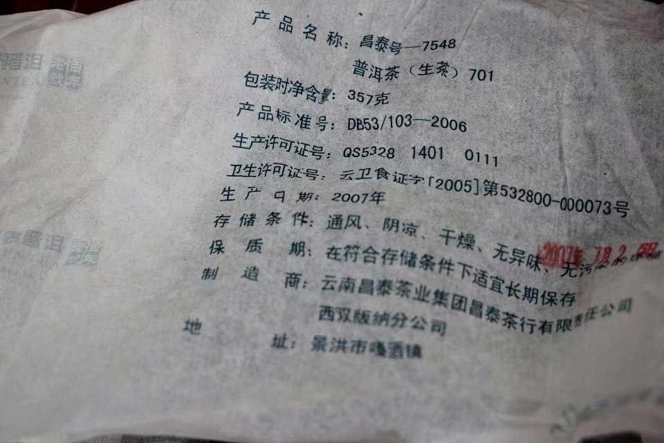 shen-puer-7548-chang-tai-2