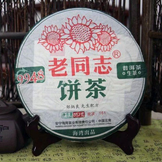 """Шен пуэр """"9948"""" - Хайвань (Yunnan Haiwan Tea Co., Ltd.)"""