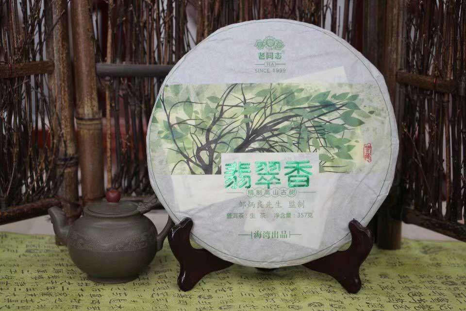 shen-puer-fei-cui-xiang-4
