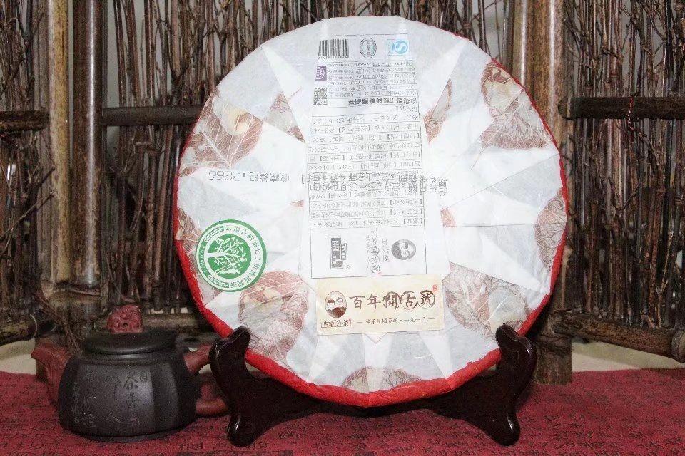 shu-puer-bing-dao-fabrika-kai-gu-hao 2