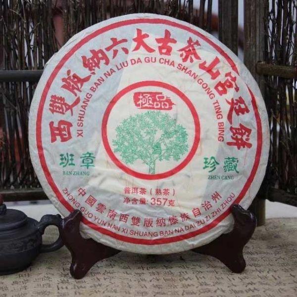 Шу пуэр Императорский пуэр - фабрика LIU DA CHA SHAN