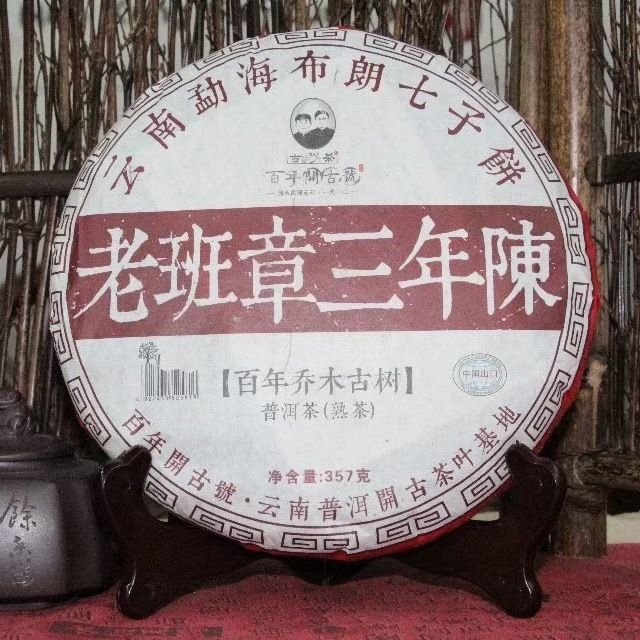 "Шу пуэр ""SAN NIAN CHEN"" - фабрика KAI GU HAO"