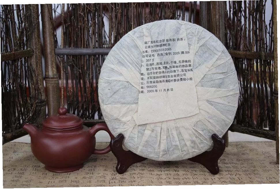 shu-puer-spetsialnyj-vypusk-2005-chun-hai-tea-factory 3