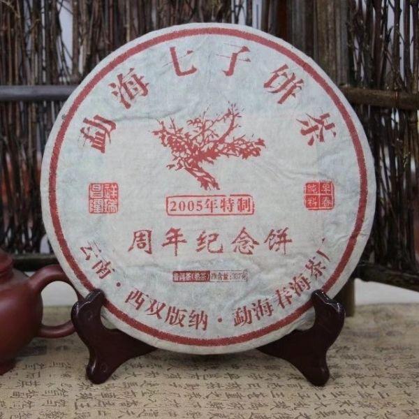 """Шу пуэр """"Специальный выпуск 2005"""" - CHUN HAI TEA FACTORY"""