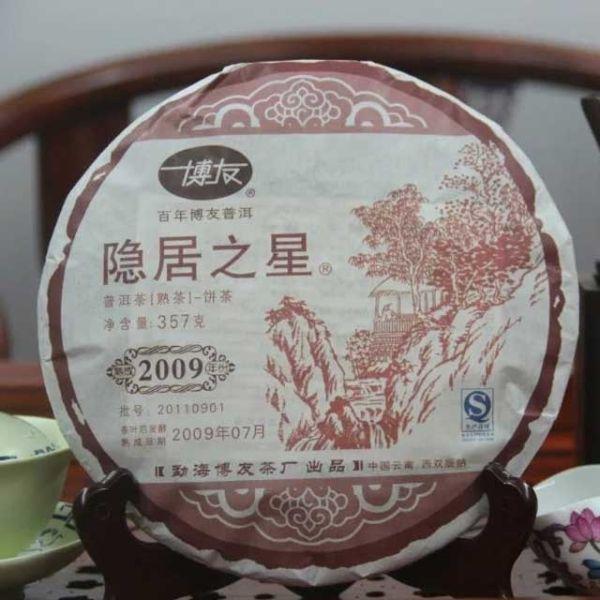 """Шу пуэр """"Тайная Звезда"""" (Yin Ju Zhi Xing) фабрики Бо Ю (Bo You)"""
