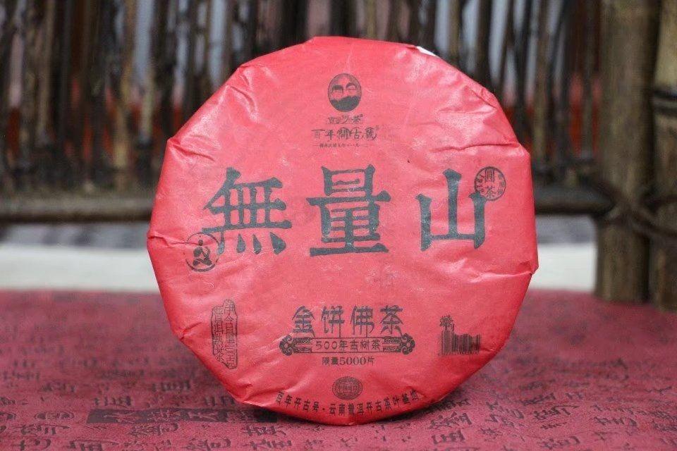shu-puer-wu-liang-shan-kai-gu-hao 1