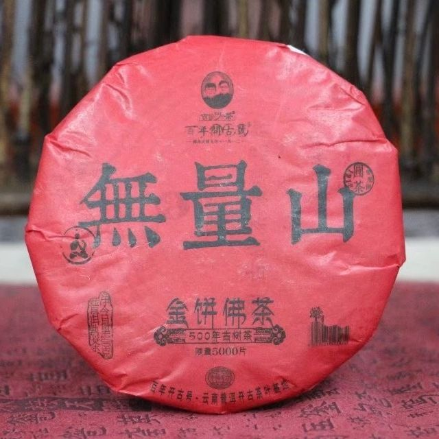 "Шу пуэр ""Wu Liang Shan "" - фабрика KAI GU HAO"