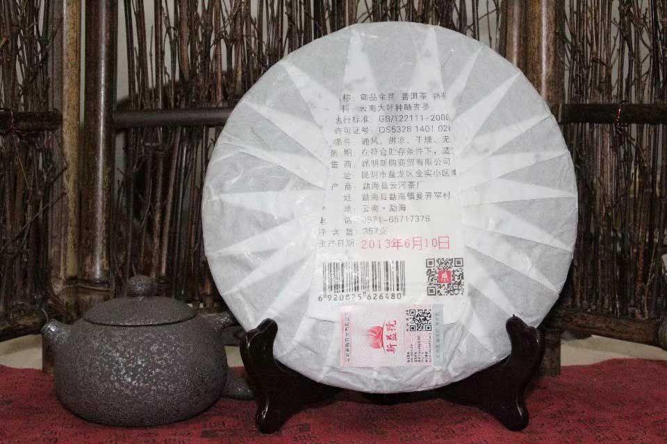 shu-puer-yu-pin-jin-ya-xin-yi-hao-3