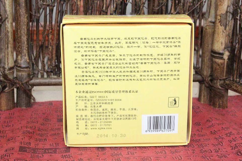 shen-puer-canger-tuocha-xia-guan-5