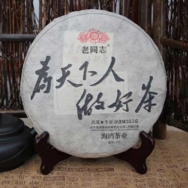 "Шен пуэр ""Приготовить всем хороший чай"" - Haiwan"