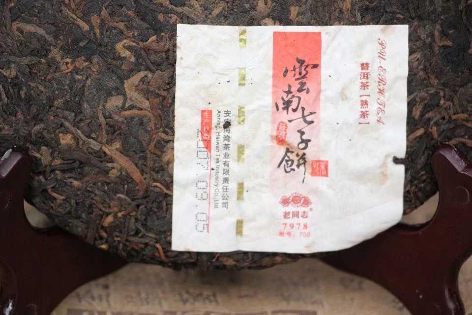 shu-puer-7978-hajvan-anning-haiwan-tea-co-ltd-4