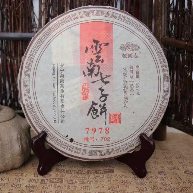 shu-puer-7978-hajvan-anning-haiwan-tea-co-ltd