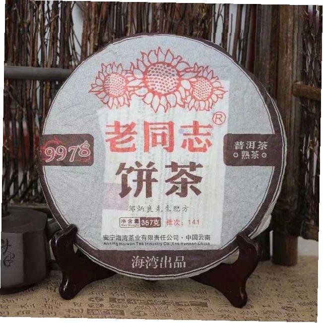 shu-puer-9978-hajvan-anning-haiwan-tea-co-ltd