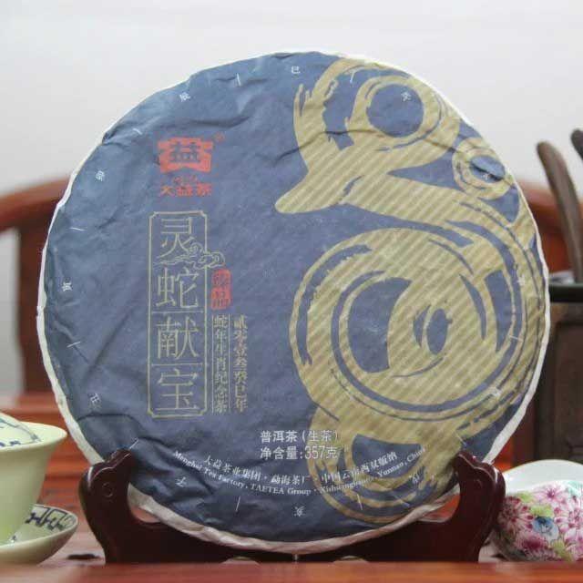 shen-puer-ling-she-xian-bao-menghai