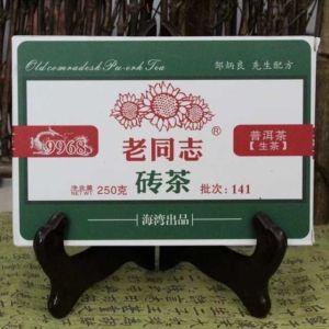 """Шен пуэр """"9968"""" -  Haiwan"""