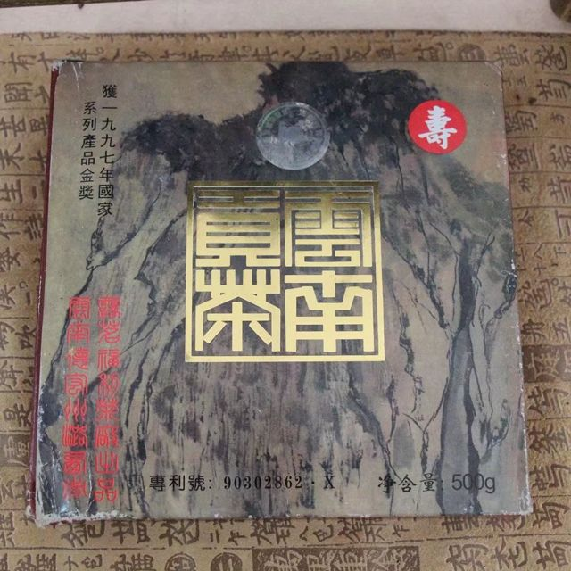 shu-puer-gong-cha